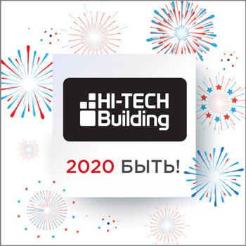Hi-Tech Building 2020 быть!